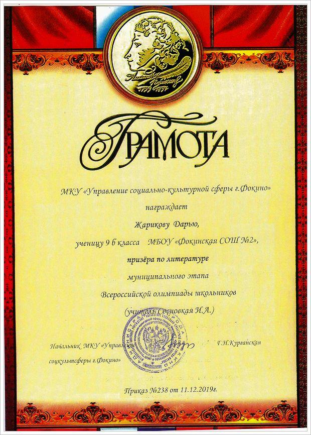 Жарикова Дарья